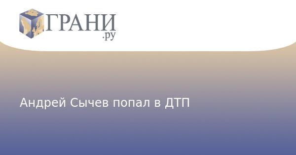 Грани.Ру: Андрей Сычев попал в ДТП | Происшествия: http://graniru.org/Events/m.160590.html