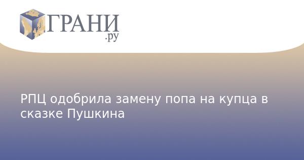Одобрили замену купца на попа в сказке пушкина