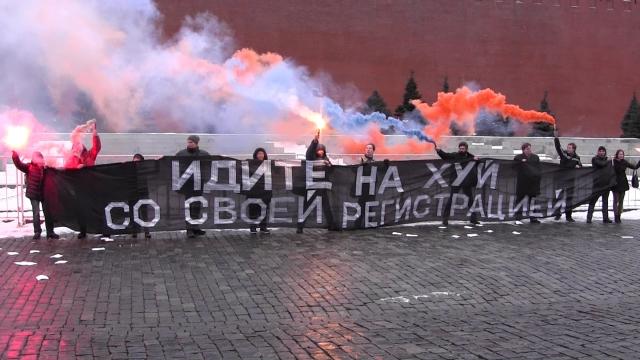 """Акция на Красной площади """"Идите со своей регистрацией"""""""