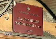 Вывеска на здании Басманного суда. Фото с сайта NEWSru.com