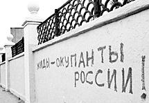 Антисемитские надписи на улицах Москвы. Фото Дмитрия Борко/Грани.Руу