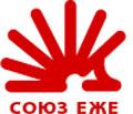 Логотип ЕЖЕ-движения - сообщества интернет-деятелей, которое проводит конкурс РОТОР
