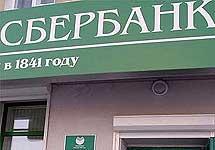 Одно из отделений Сбербанка. Фото с сайта sbrf.ru