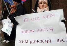 Пикет в защиту Химкинского леса. Фото с сайта GreenPatrol.Ru