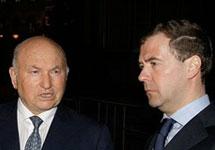Ю.Лужков и Д.Медведев. Фото с сайта president.kremlin.ru