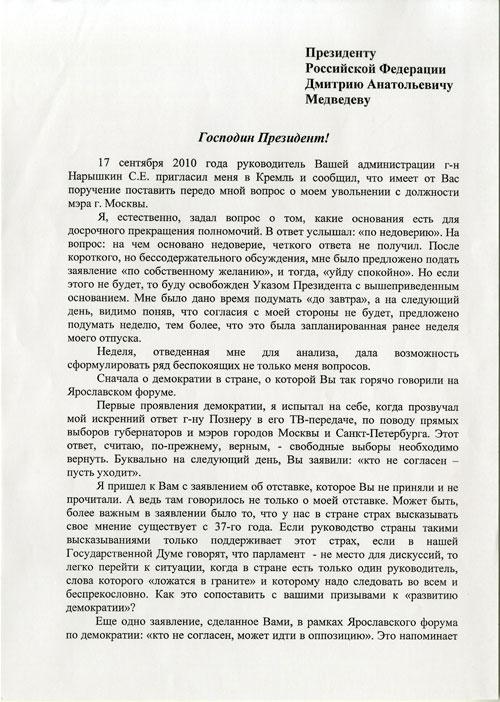 Письмо Лужкова Медведеву, стр. 1. Источник: newtimes.ru
