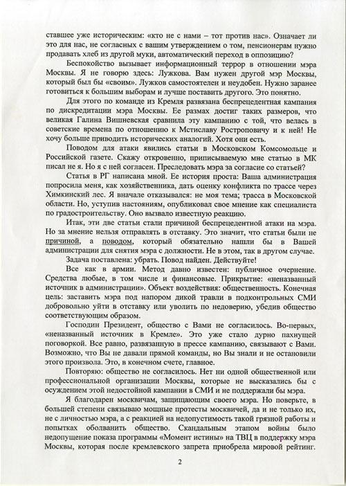 Письмо Лужкова Медведеву, стр. 2. Источник: newtimes.ru