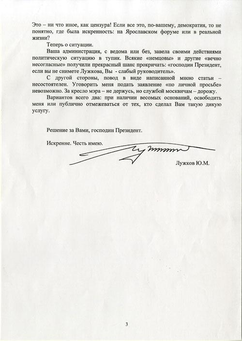 Письмо Лужкова Медведеву, стр. 3. Источник: newtimes.ru
