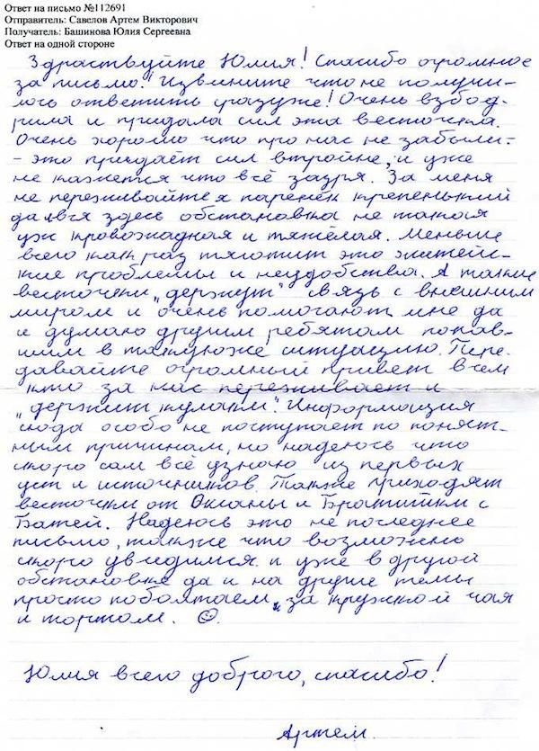 Как написать письмо брату в тюрьму