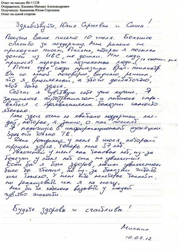 Письмо другу в сизо образец