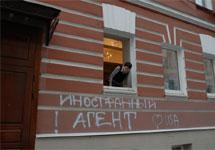 "Надпись на здании ""Мемориала"". Фото: memo.ru"