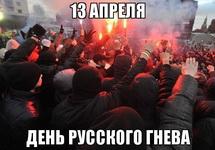 Баннер ко Дню русского гнева. Источник: vk.com/russkiy_gnev