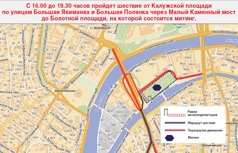 """Да и схема на сайте МВД говорит о том же.  """"я схему публичного мероприятия - шествия от Калужской площади и митинга на..."""