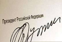 Подпись Владимира Путина