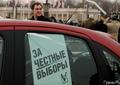 """Московский автопробег """"Белые улицы"""". Фото В. Максимюк/Грани.Ру"""