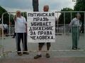 Митинг в честь 50-летия Ходорковского. Фото Юрия Тимофеева/Грани.Ру