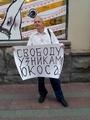 Пикет в честь 50-летия Ходорковского. Фото Юрия Тимофеева/Грани.Ру